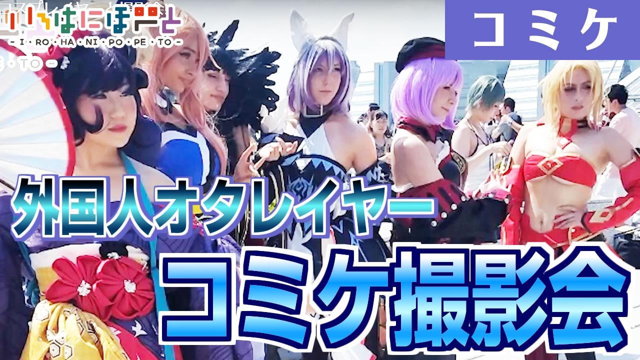 コミケで美人外国人コスプレイヤーと撮影会!!