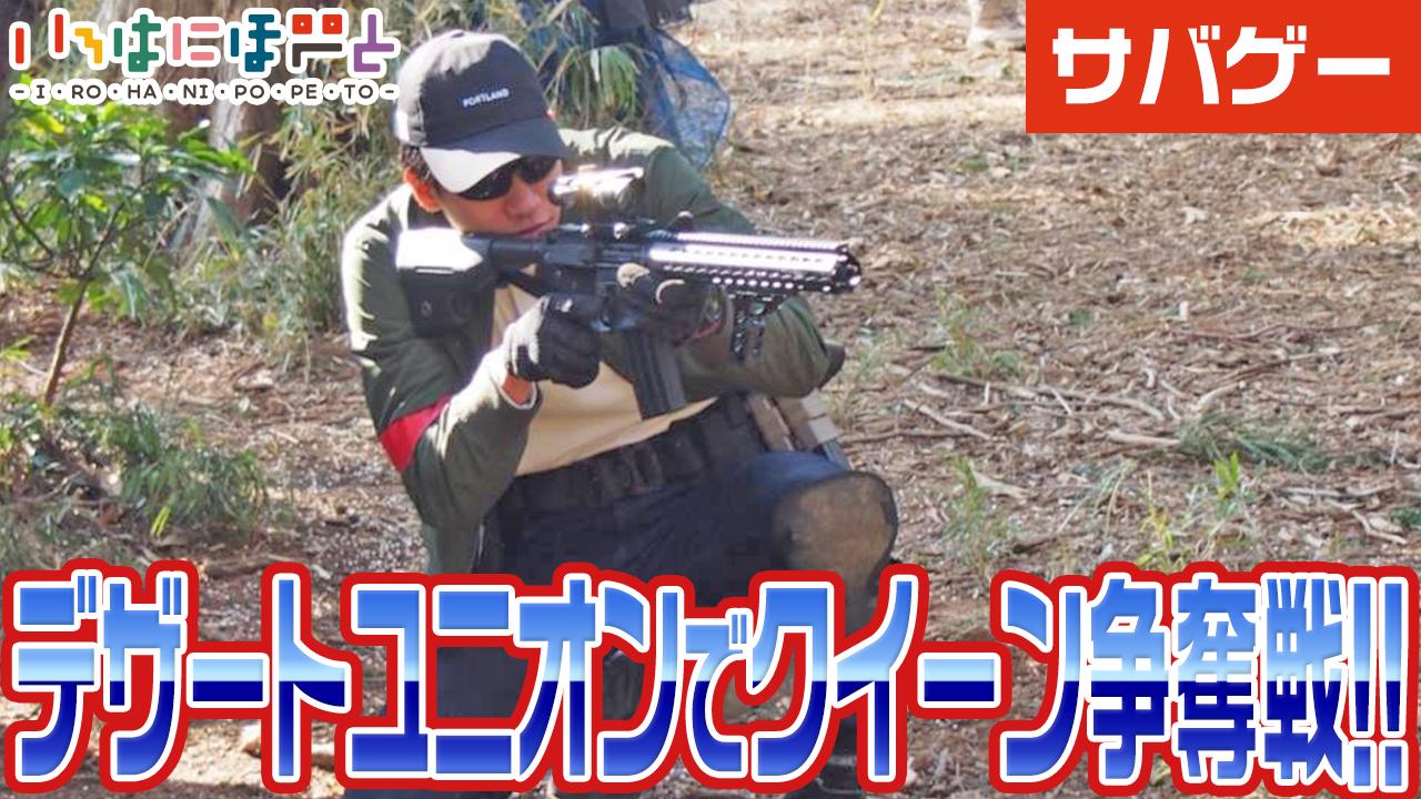 デザートユニオンでクイーン争奪戦!!