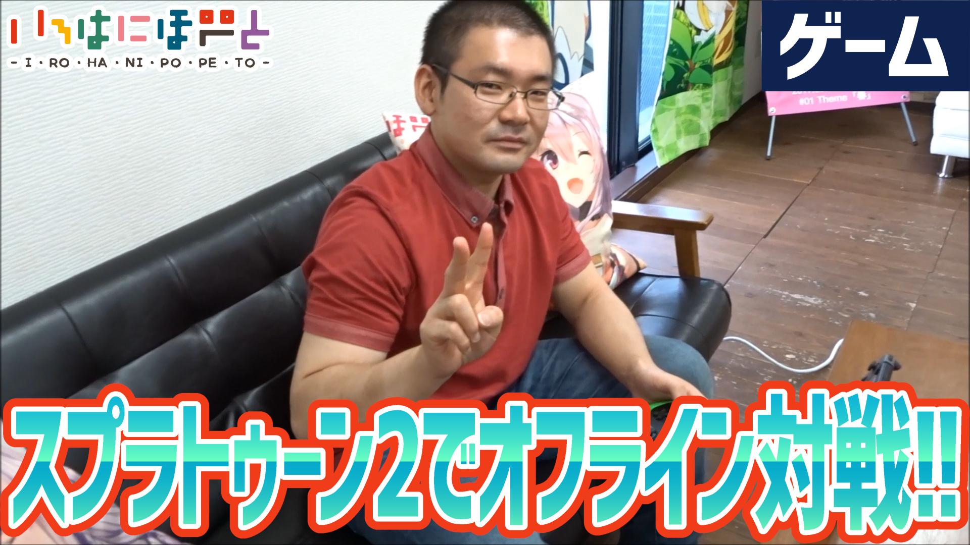 スプラトゥーン2でオフライン対戦!!