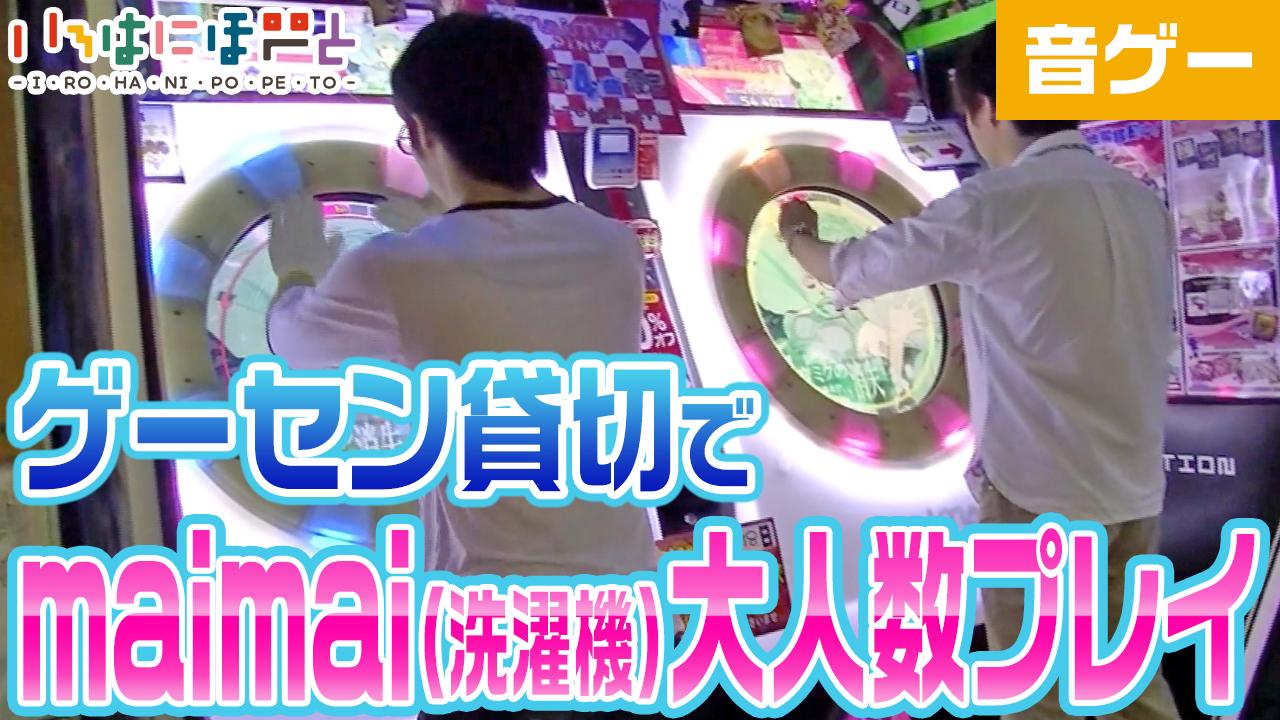 ゲーセン貸切でmaimai(洗濯機)大人数プレイ