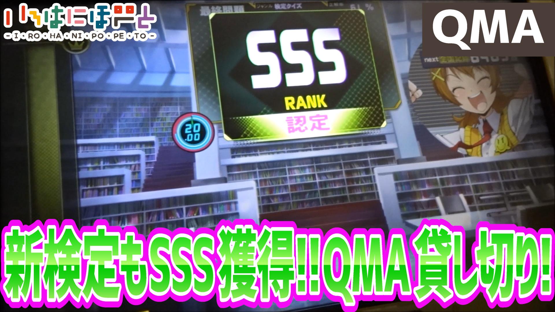 新検定もSSS獲得!!QMA貸切りプレイ!