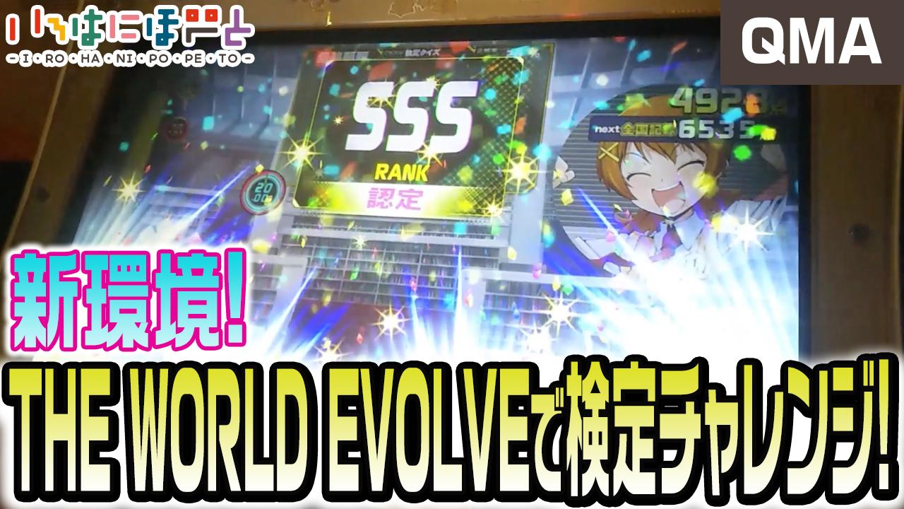 新環境!THE WORLD EVOLVEで検定チャレンジ!