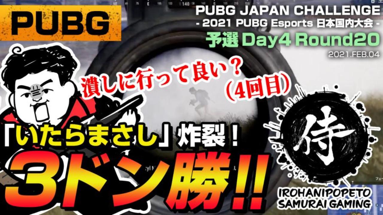 「いたらまさし」炸裂!強気で3ドン勝目!! PJC予選Day4