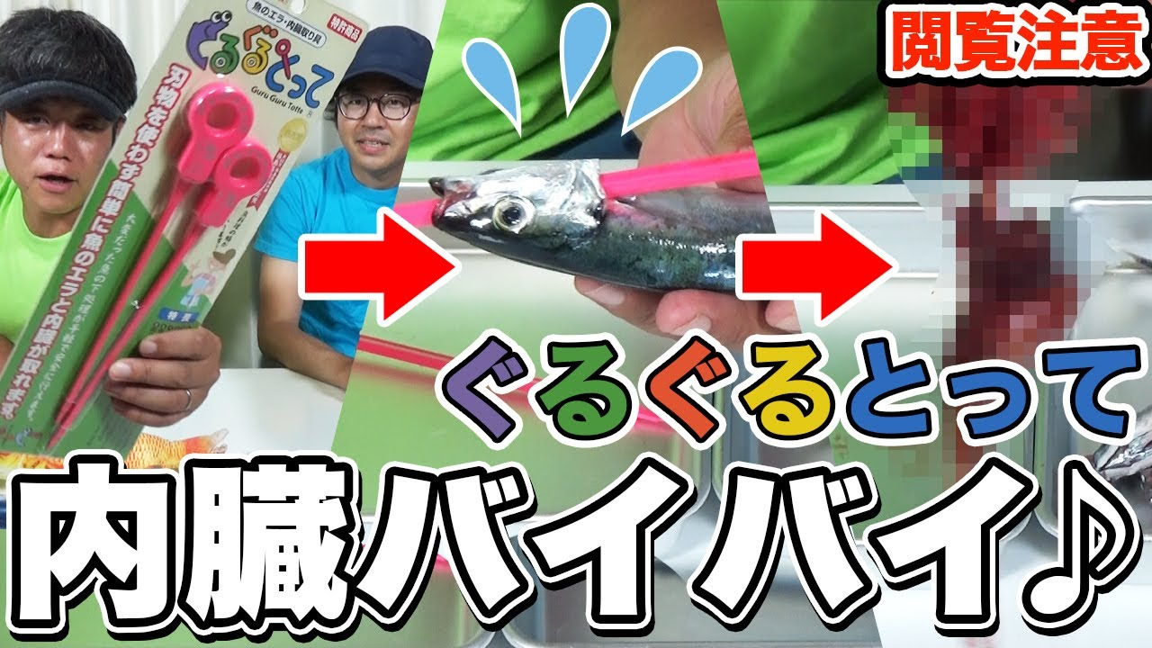 刃物を使わず簡単に魚のエラと内臓が取れる激アツな物を発見!(笑)