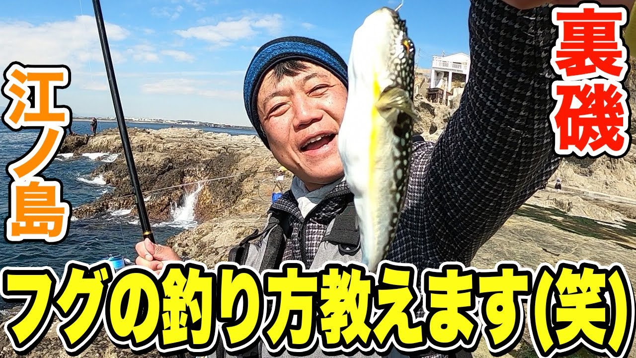 一級磯の釣り場でウキフカセ釣りやってみた!!