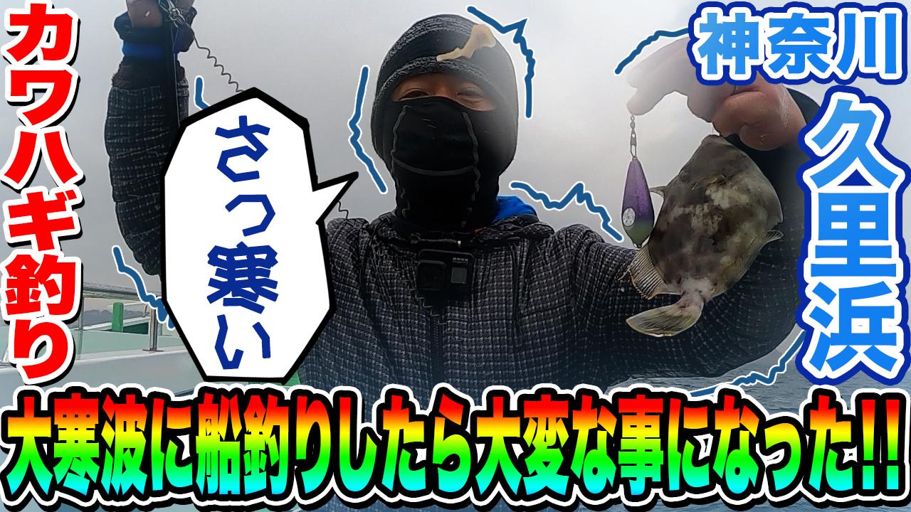 大寒波に船釣りしたら大変な事になった!! in 神奈川県 久里浜
