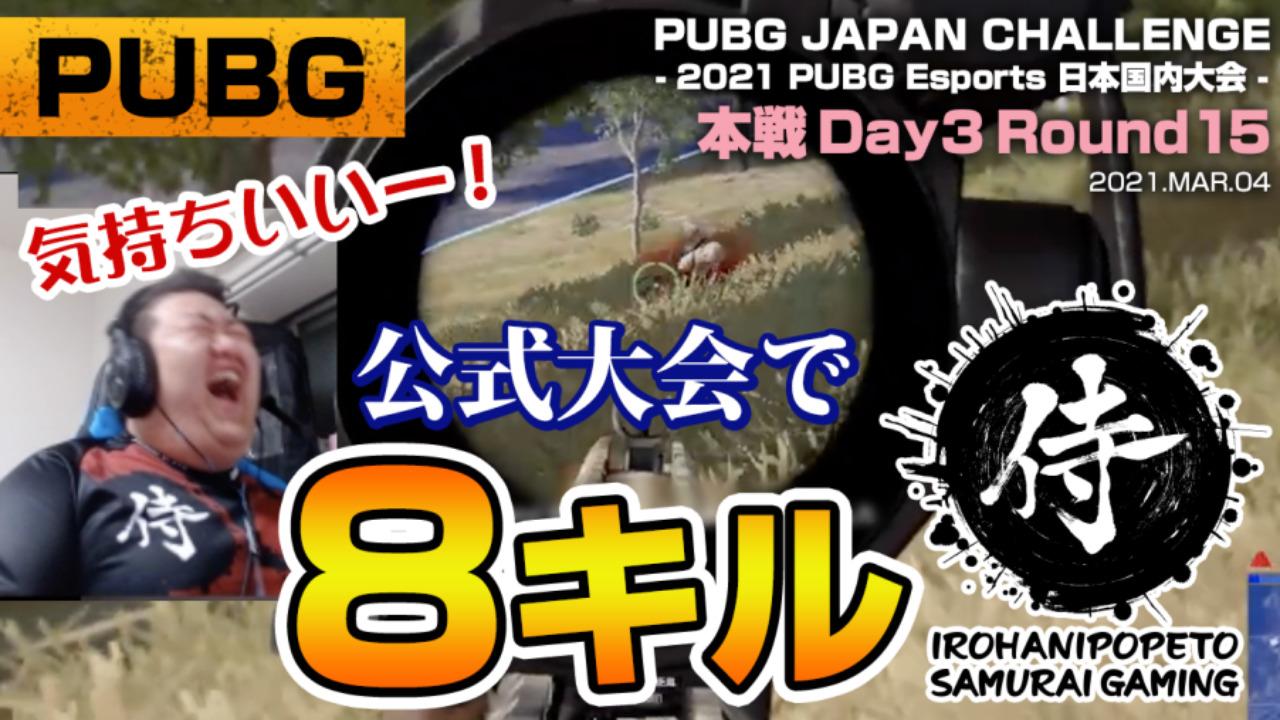 公式大会で8キル!Masashiついに大爆発!! PJC本戦Day3