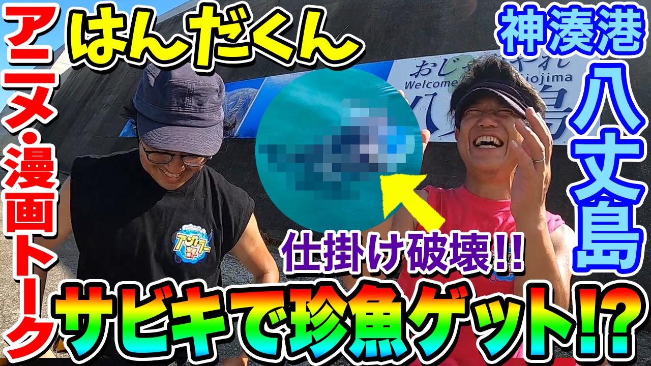 サビキ釣りdeアニメ・漫画トーク!! in 八丈島