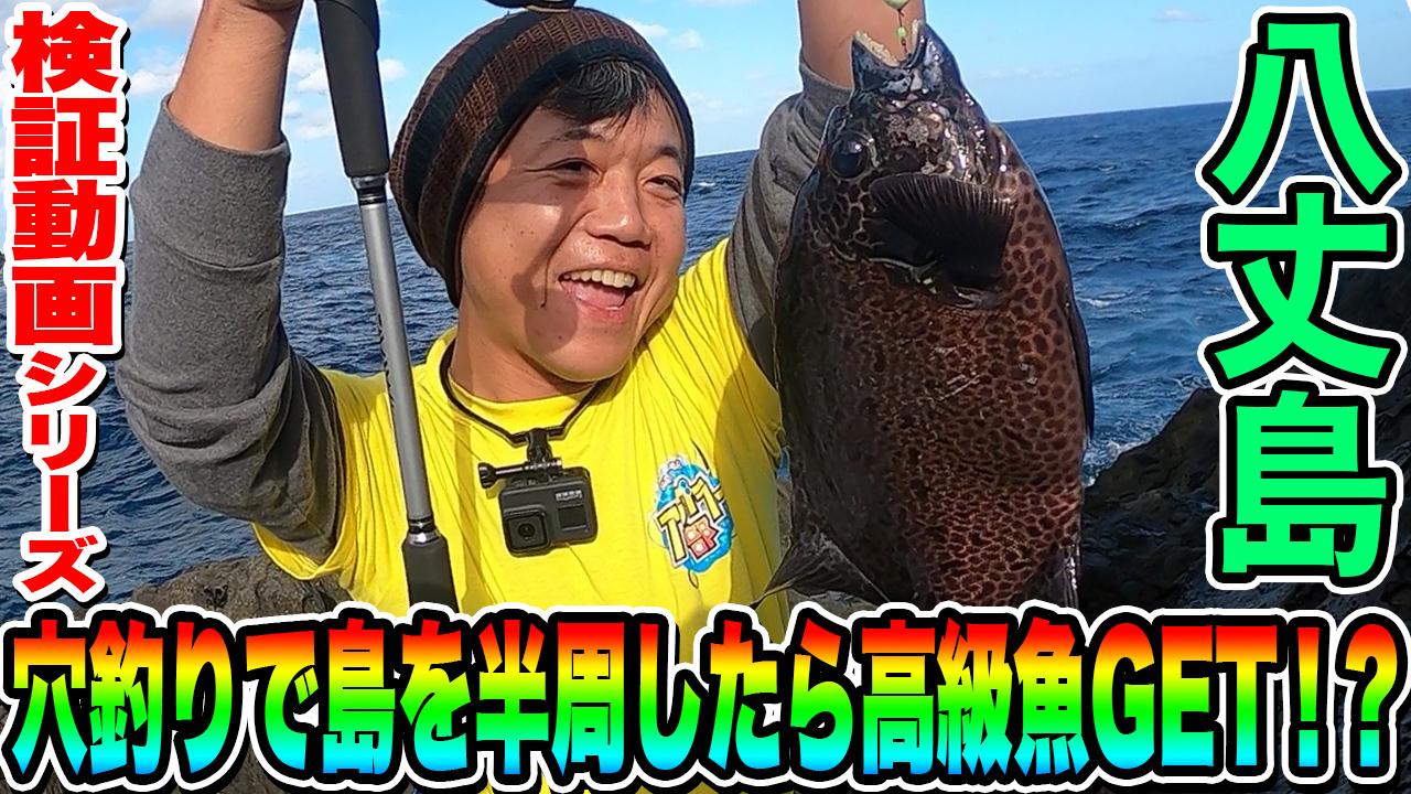 磯で穴釣りしたら高級魚GET!!