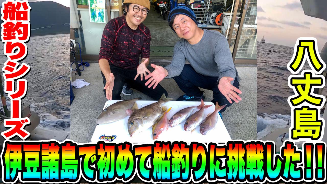 伊豆諸島の船釣りに挑戦してみた!!