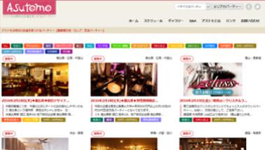 イベント集客サイト:アストモ