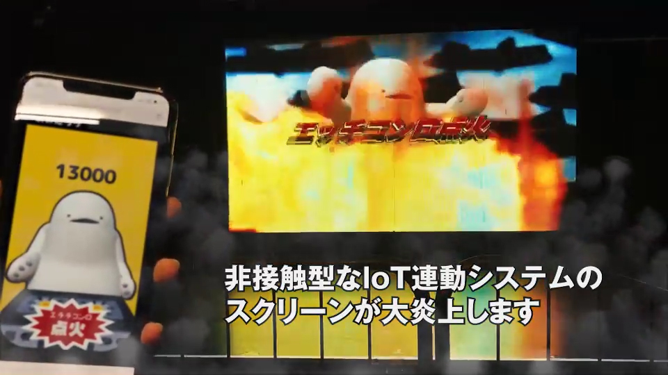 生エチチコンロ - 略称: NHK