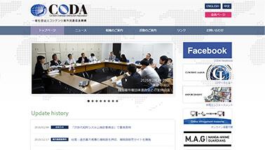 一般財団法人コンテンツ海外流通促進機構 CODA